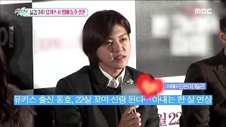 [Section TV] 섹션 TV - U-KISS Dong ho marriage! 유키스 동호 '저 결혼합니다!' 20151101
