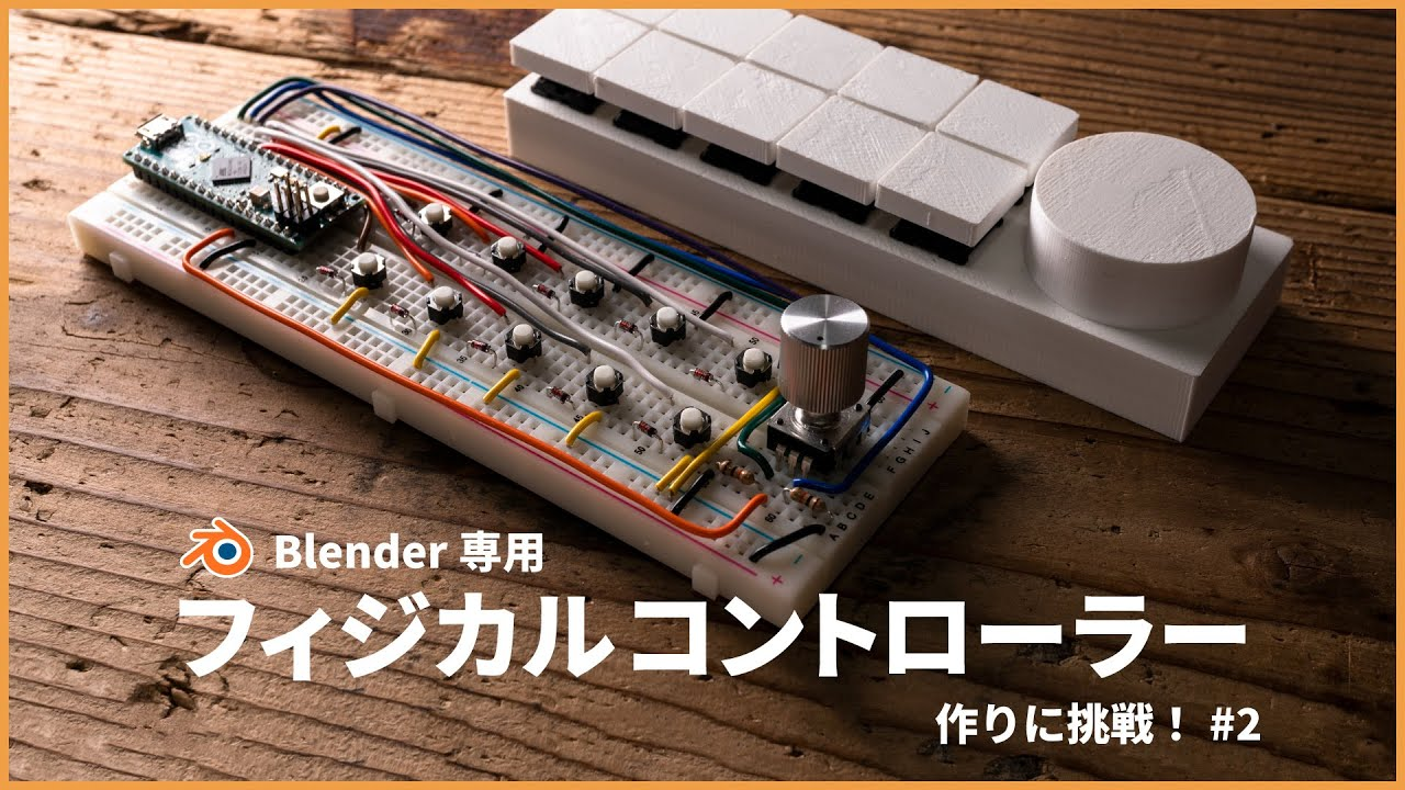 Blender専用フィジカルコントローラー作りに挑戦!2