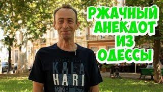 Ржачные еврейский анекдоты из Одессы! Анекдот дня!