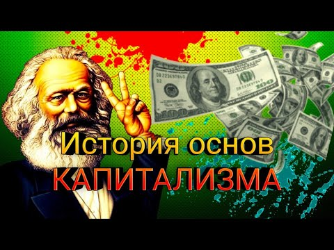 Основы капитализма и история возникновения кредита