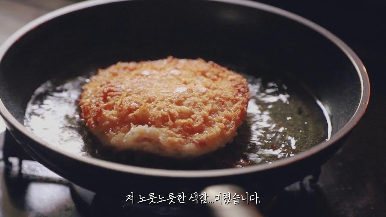 [실성어] 지옥에서 내려온 석탄 돈까스 (Pork cutlet from Hell)