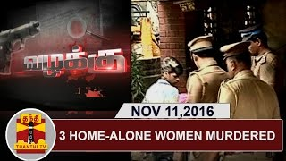 "Vazhakku 11-11-2016 ""3 Home-alone women murdered"" – Thanthi tv Show"