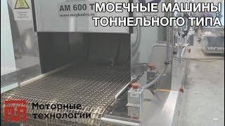 Тунельна мийна машина АМ600 Т