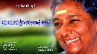 JAYA JAYA JAYA PRIYA BHARATHA JANAYITRI Great song of S Janaki - Devulapalli - Ilayaraja
