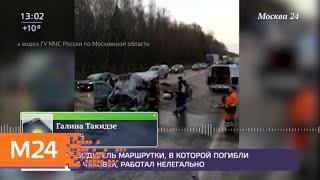 Смотреть видео Двое пострадавших в ДТП на трассе М-4 остаются в тяжелом состоянии в больнице Домодедова - Москва 24 онлайн
