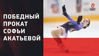 УНИКАЛЬНАЯ ПРОГРАММА Софьи Акатьевой Как ученица Тутберидзе выиграла первенство Москвы