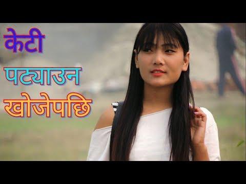Valentine Day मा केटी पट्याउन खोजे पछी !!! NEPALI VINE A&D