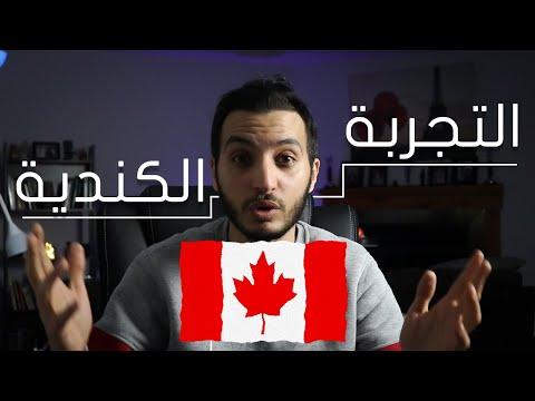 كيف تساعد كندا مواطنيها من الإفلاس في هذه الظروف
