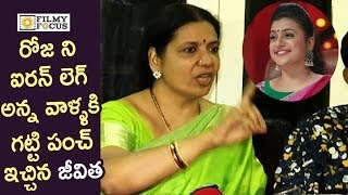 Jeevitha Fires on TDP Leaders for Making Controversial Comments on MLA Roja @Press Meet