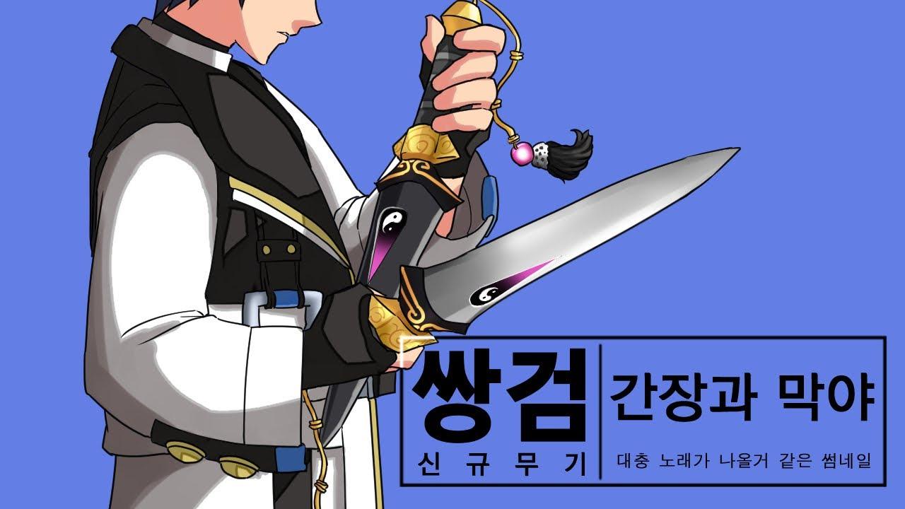 신규 첫 쌍검 전설 무기 '간장과 막야' 쌍검 유키 플레이 [이터널 리턴]