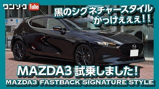 【後方視界は?】MAZDA3試乗しました!黒のシグネチャースタイルかっけぇ!!! | MAZDA3 FASTBACK TEST DRIVE 2019