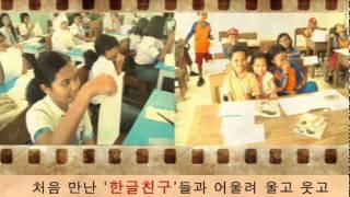 찌아찌아 마을의 한글학교.wmv