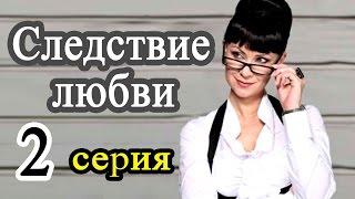 Следствие любви 2 серия / Русские сериалы 2017 - краткое содержание - Наше кино