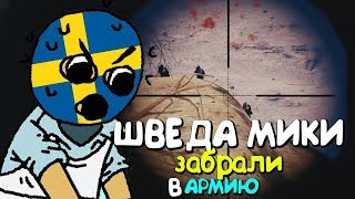 ШВЕД MIKI УШЕЛ В АРМИЮ | PUBG