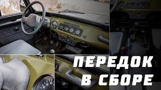 Передок в сборе УАЗ 469 Хантер