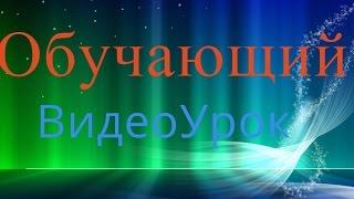 Обучающий видеоурок I Как перевести язык в Sony Vegas Pro 13