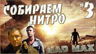 MAD MAX - Сборка нитро ускорителя #3