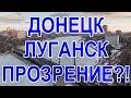 Донецк Луганск прозрение mp3
