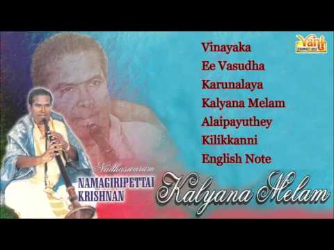 Best of Namagiripettai Krishnan | Nadhaswaram | Carnatic Instrumental | Audio Jukebox