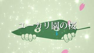 BuzzFestTheater第2回公演『ユーカリ園の桜』PV
