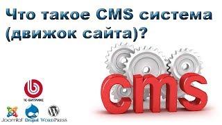 Что такое CMS система движок сайта? / SEO словарь