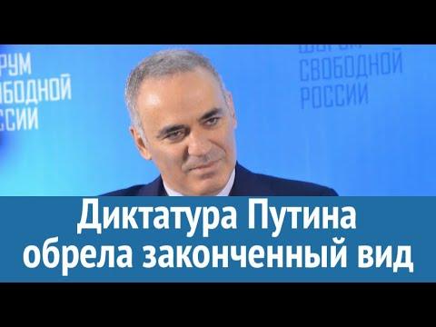 Гарри Каспаров: Диктатура Путина обрела законченный вид
