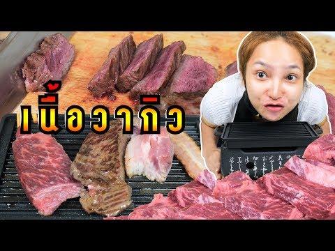 ปิ้งย่างกับเนื้อวากิวออสเตรเลีย + เบคอนโคขุน อร่อยเหาะ | MENOW