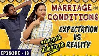 Marriage Conditions vs Reality | Husband Vs Wife | Samsaram Athu Minsaram | Mini Series - #13