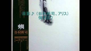 谷村新司ソロアルバム「蜩」より 作詞、作曲:谷村新司.