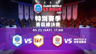 2020 CRL 東方賽區 決賽 (中文) Clash Royale League East 2020 Final (Chinese) | Clash Royale