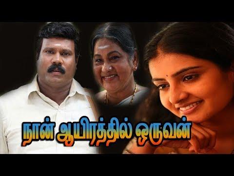 Nan Ayirathil Oruva   Super hit Tamil Movie   Kalabhavan Mani,Sujitha,K.P.A.C.Lalitha   Sibi Malayil