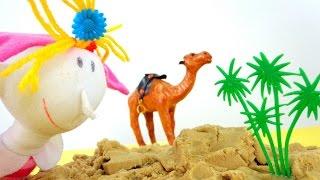 Маша и подружки. Клава в пустыне