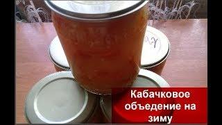 ЗАКУСКА ИЗ КАБАЧКОВ//Как приготовить вкусную закуску из кабачков НА ЗИМУ//Заготовки на зиму