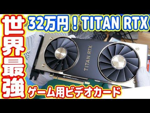 【32万円】世界最強ビデオカード「TITAN RTX」でゲーミング自作PCに挑戦!(最強ミニPC製造計画#03)