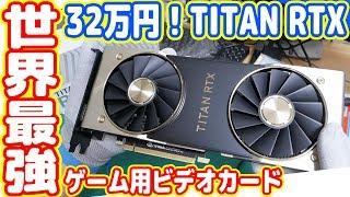 【32万円】世界最強ビデオカード「TITAN RTX」でゲーミング自作PCに挑戦!(最強ミニPC製造計画#03) thumbnail