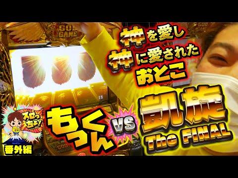 もっくんのスロっちょ!   番外編【もっくん vs 凱旋~the FINAL~】