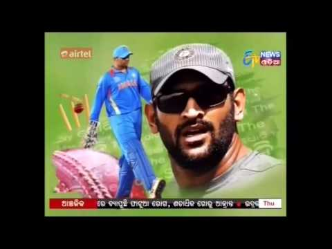 Special Report - DHONI THE TOLD STORY...