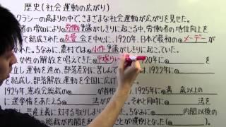 【社会】  歴史-74  社会運動の広がり
