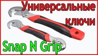 Универсальные ключи Snap N Grip Супер ключи для всего