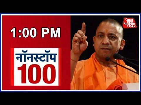 Non Stop 100: CM Yogi Adityanath Attends Maharaja Suhaldev Vijay Utsav In Lucknow