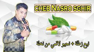 Cheb Nasro sghir نبيع زطلة 💊💊🌴🌴🌴💊💊 نجيبو لقمي من نخلة By : Ala Ghezal Dz
