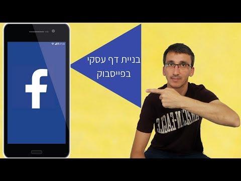 דף עסקי בפייסבוק   הדרכה על פתיחת דף עסקי מקצועי בפייסבוק חלק-1 📣