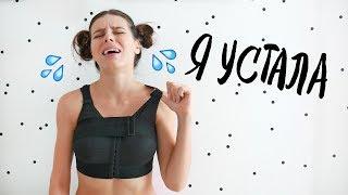 ПП ВЛОГ : 2 месяца БЕЗ СПОРТА! Как Я ПИТАЮСЬ? Восстановление после МАММОПЛАСТИКИ