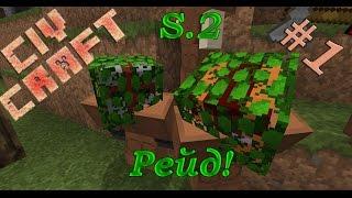Minecraft Civ Craft S.2 #1 Рейд!
