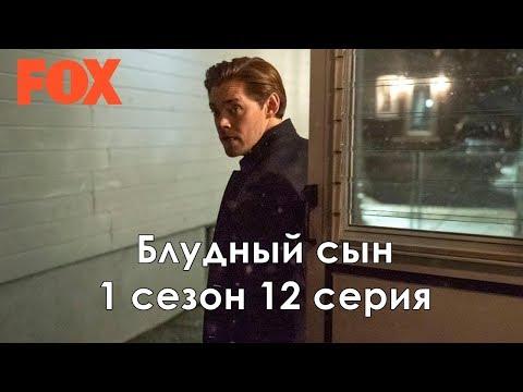 Блудный сын 1 сезон 12 серия - Промо с русскими субтитрами (Сериал 2019) // Prodigal Son 1x12 Promo