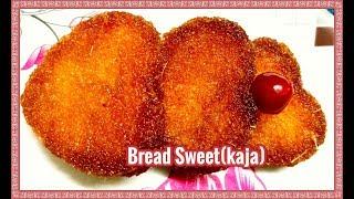 Bread sweet (Kaja) recipe in Telugu | Sweet Bread Recipe In 10 minutes| Christmas special recipe