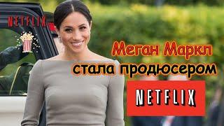 Меган Маркл стала продюсером Netflix и планирует снять детский сериал