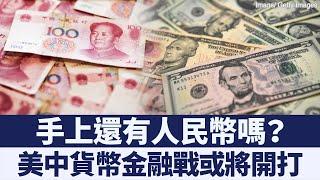 美中貿易戰或將進入貨幣金融戰 中共稱「人民幣沒有紅線」|新唐人亞太電視|20190713