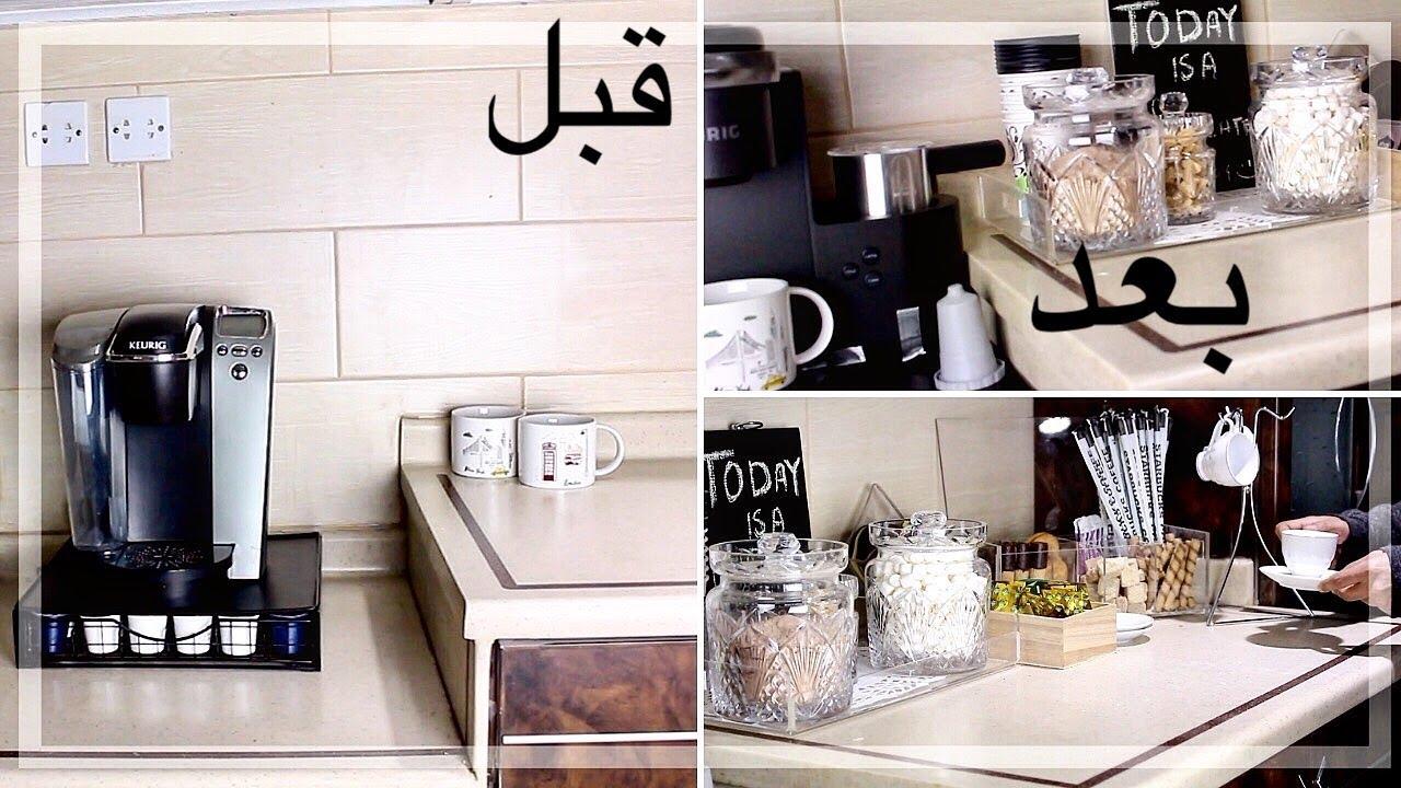 Coffee Corner Hot Cocoa Bar افكار لركن القهوه في المطبخ Youtube