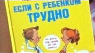 Если с Ребенком Трудно - Обзор книги Людмилы Петрановской